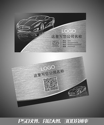 汽车名片设计 PSD
