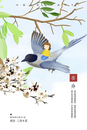 清新简约春分节气海报
