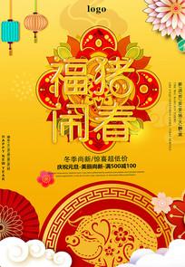 商场春节海报宣传页