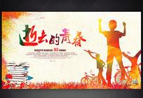 逝去的青春致青春海报设计