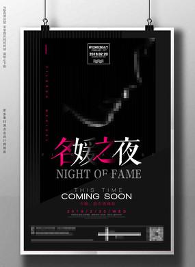 时尚名媛之夜海报设计