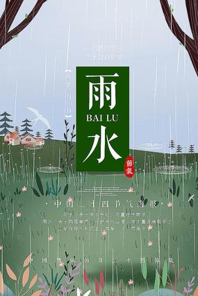 手绘春季雨水节气背景设计 PSD