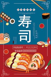 寿司美食日本料理海报
