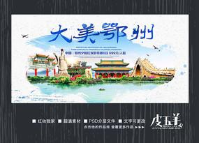 水彩鄂州旅游宣传海报