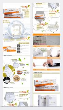 淘宝纸巾详情页设计