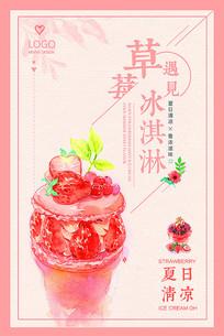 特饮促销草莓冰淇淋创意海报
