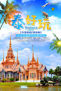 夏日清爽畅游泰国旅游海报