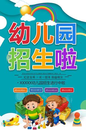 幼儿园宣传单海报