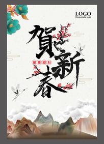 中国风贺新春设计海报