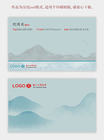 中国风水墨山水名片设计 PSD