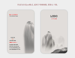 中国风水墨山水名片设计