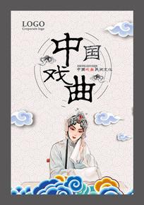 中国戏曲设计海报