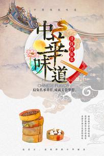中华味道美食创意海报