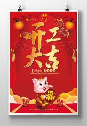 2019猪年开工大吉海报设计