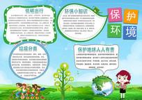 保护地球绿色出行环保小报