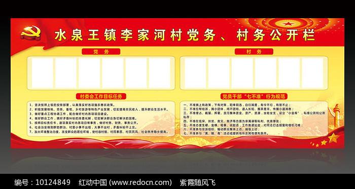 党务村务公开栏党建展板图片