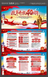 大气改革开放40周年宣传栏