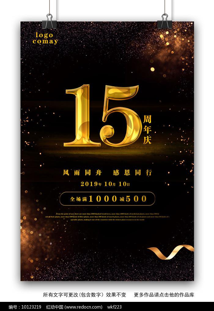 大气黑金周年庆海报图片