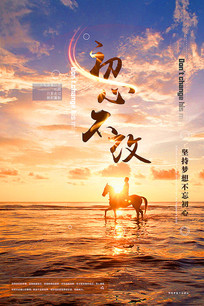 大气正能量梦想企业文化海报