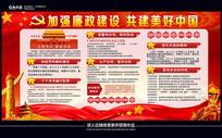 解读加强廉政建设共建美好中国展板