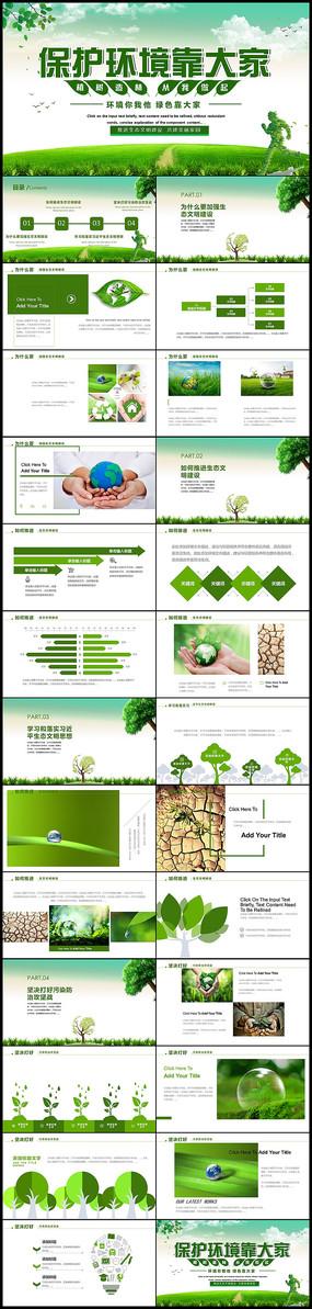 节约世界环境保护日PPT