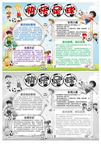 卡通趣味漂亮足球小报