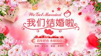 浪漫婚礼婚庆节日背景展板