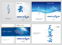 蓝色科技云计算画册封面