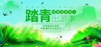 绿色踏青春季出游季促销海报