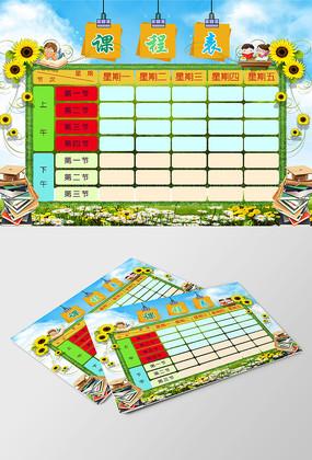 绿色学生学习课程表模板