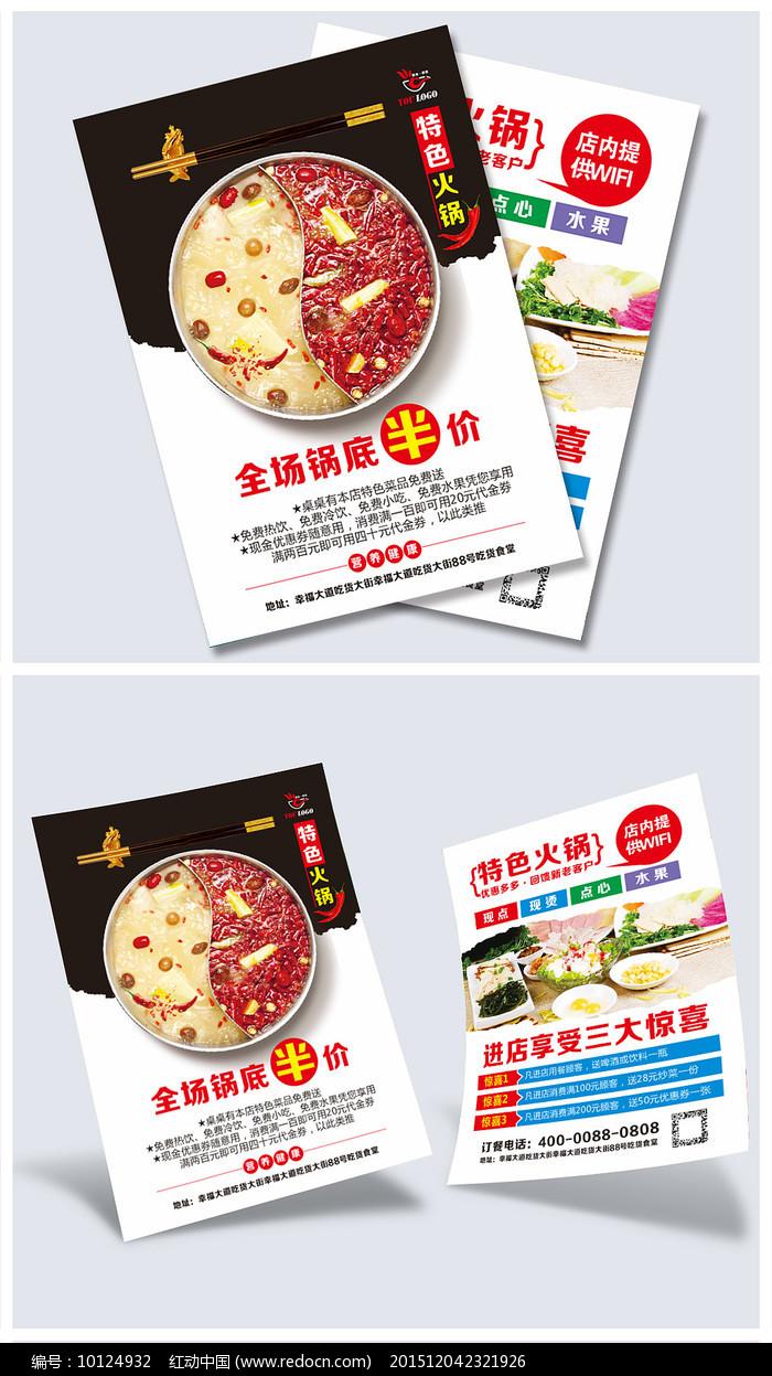 美食餐饮火锅宣传单餐饮DM单图片