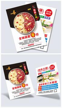 美食餐饮火锅宣传单餐饮DM单