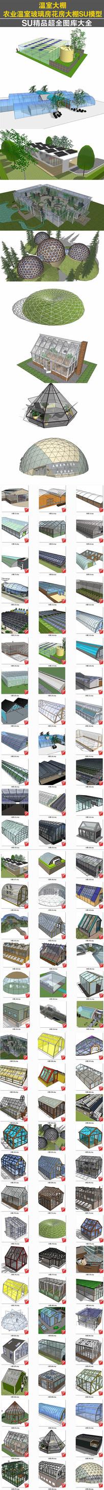 农业温室玻璃房花房大棚