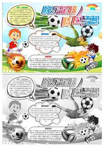 漂亮卡通足球小报运动小报