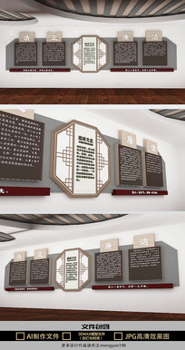 清正廉洁中式风格文化墙