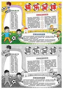 趣味卡通漂亮足球小报