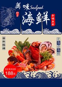 日本料理海鲜海报