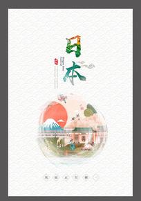 日本旅游设计海报
