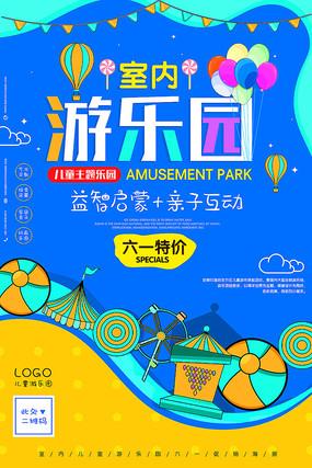 室内游乐儿童乐园园创意海报