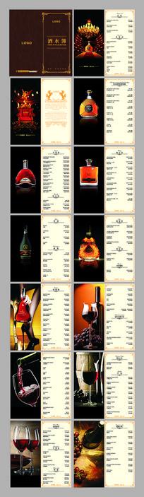 时尚高端酒水簿设计模板