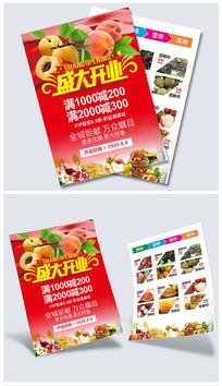 水果店开业宣传单