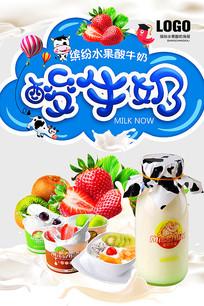 水果酸牛奶海报设计