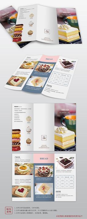 蛋糕甜品折页