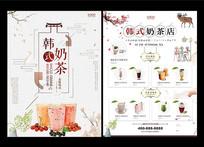 小清新大气奶茶宣传单模板