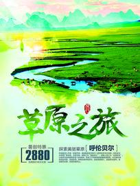 小清新呼伦贝尔草原宣传海报