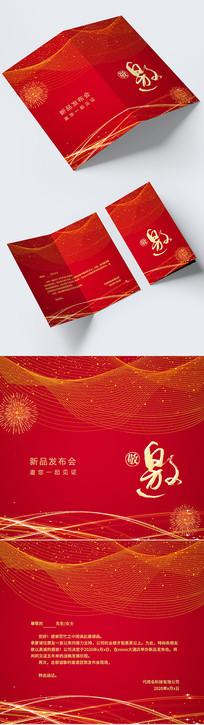 喜庆红色邀请函设计
