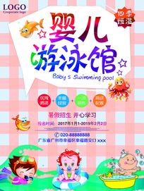 婴儿游泳馆海报宣传设计