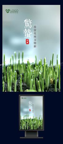 中国风二十四节气之惊蛰海报