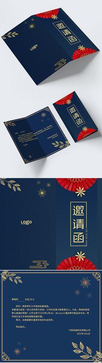 中国风高档蓝色商务邀请函
