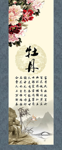 中国风工笔画牡丹花玄关